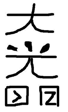 reiki symbool Dai Ko Myo