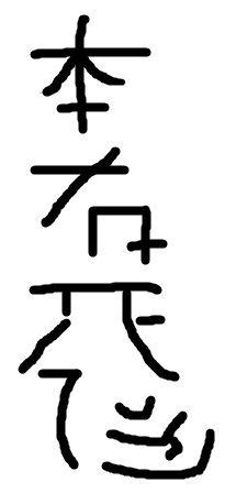 reiki symbool Hon Sha Ze Sho Nen